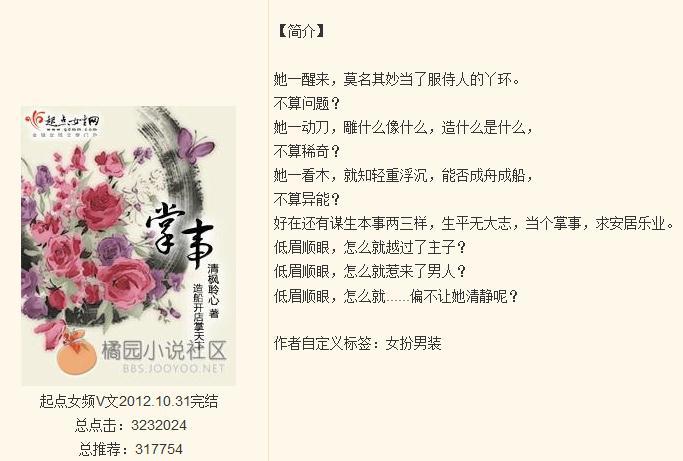 掌事 by 清枫聆心